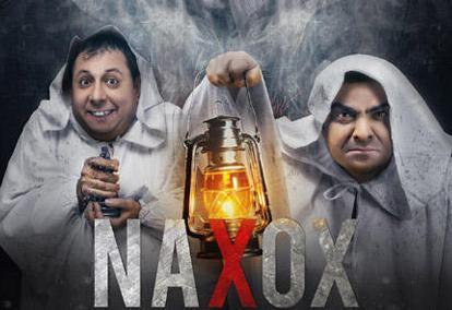 Представлен трейлер новой комедии Naxox