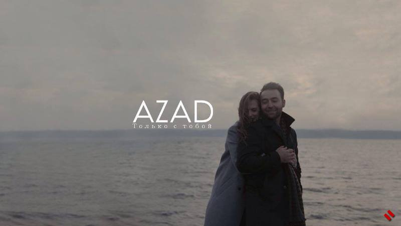 Азад Шабанов презентовал романтический клип