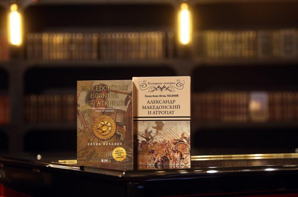 Состоялась презентация книги «Александр Македонский и Атропат»