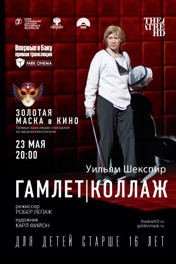 В Баку на больших экранах покажут прямые трансляции двух театральных спектаклей