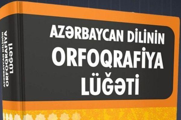 В новом орфографическом словаре Азербайджана оставили 97 тысяч слов