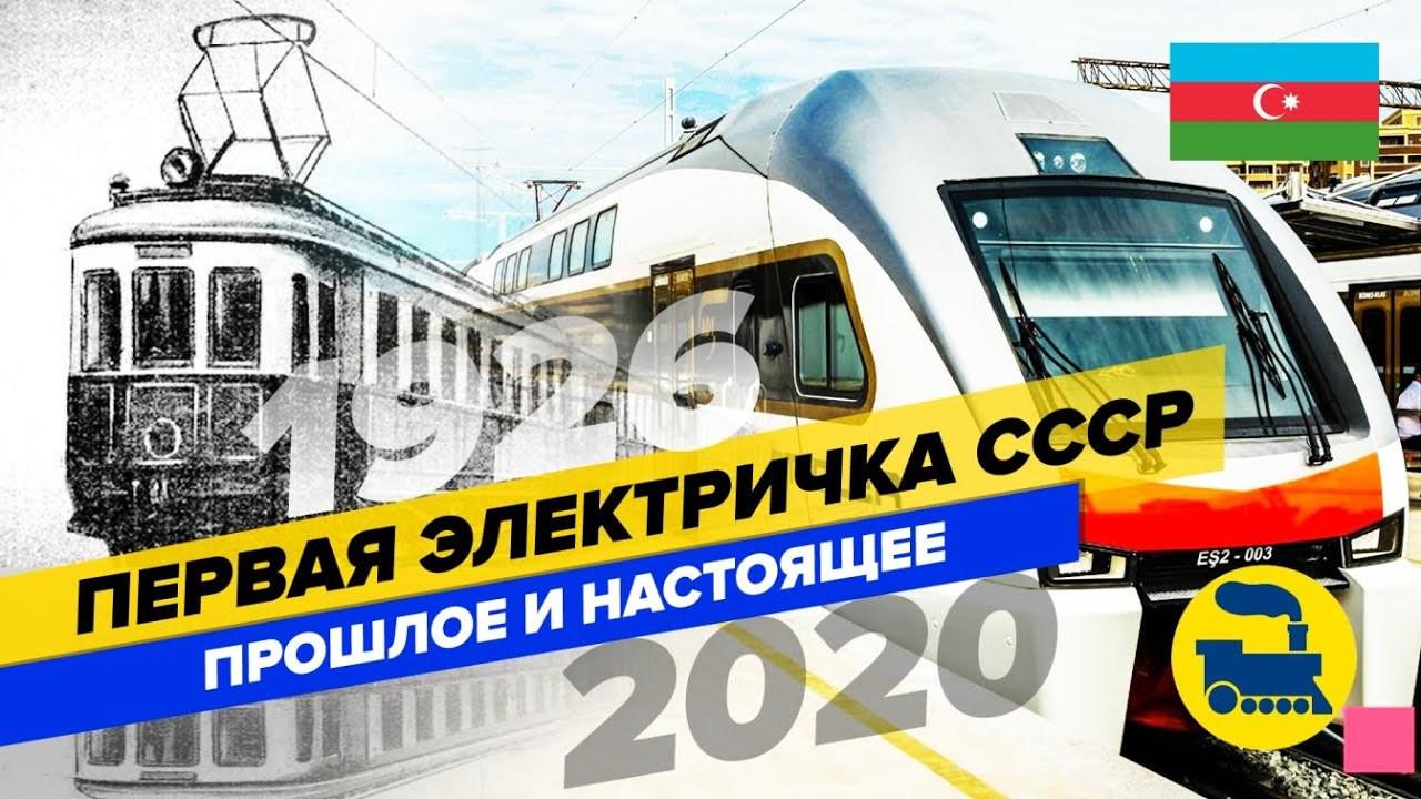 Первый электропоезд в СССР был запущен в Баку